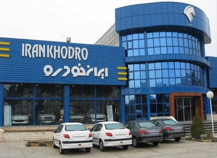طرح فروش فوری چهار محصول ایران خودرو از امروز شنبه 14 و یک شنبه 15 اردیبهشت ماه 98