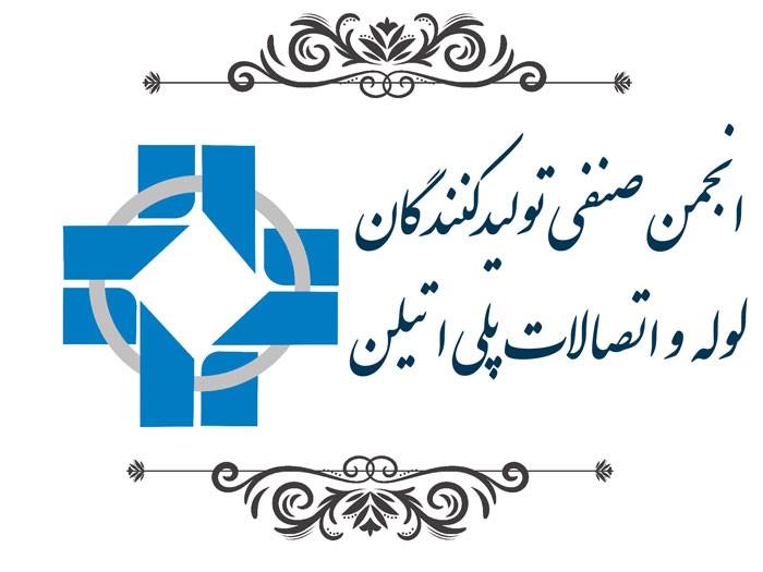 جوابیهای بر ادعای پتروشیمی امیرکبیر توسط انجمن تولید کنندگان لوله و اتصالات پلیاتیلن