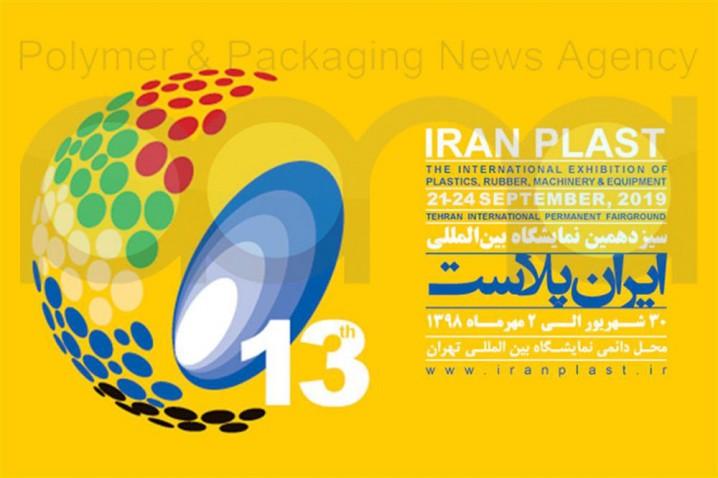 اطلاعیه شرکت ملی صنایع پتروشیمی برای برگزاری سیزدهمین دوره نمایشگاه ایران پلاست