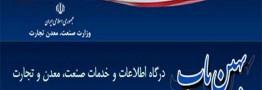 اطلاعیه وزارت صمت در خصوص ثبت تقاضای سهمیه مواد اولیه درسامانه بهین یاب